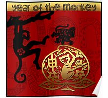 "Inspired by ""Paper cutting"" - Monkey Year 2016 Poster"