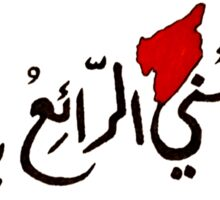 يا وطني الرائع - My wonderful Home - Syria - سوريــا - ya wa6ani  Sticker