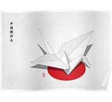 千羽鶴 祈る Poster