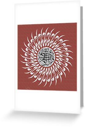 Darood -e-Paak And name Of Muhammad by HAMID IQBAL KHAN