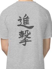 """Shingeki (Attack)"" from Shingeki no kyojin(Attack on Titan) Classic T-Shirt"
