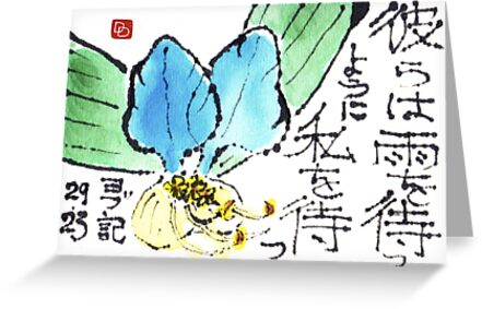 Tsuyu-kusa (Asiatic Dayflower) by dosankodebbie