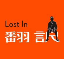 lost in 翻訳 Kids Clothes