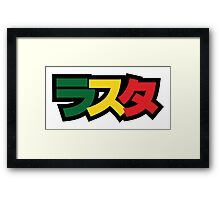 Japanese Rasta ラスタ Green, Gold & Red Framed Print