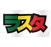 Japanese Rasta ラスタ Green, Gold & Red Poster