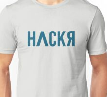 Hacker Print Unisex T-Shirt