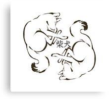 Shiba Inu Ink Canvas Print