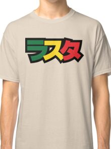 Japanese Rasta ラスタ Green, Gold & Red Classic T-Shirt