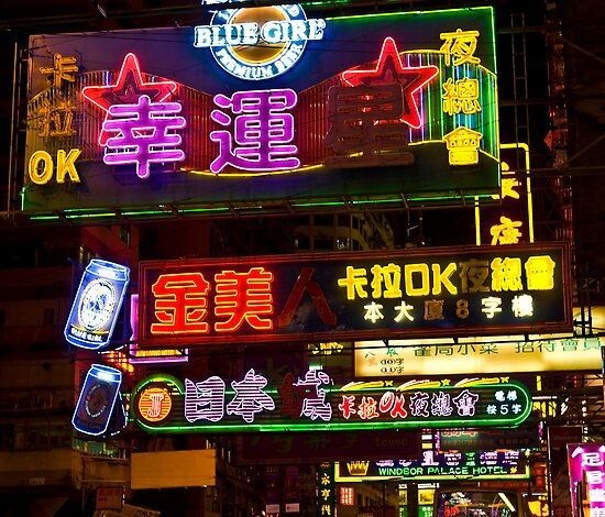 Nathan road neons by Terry Mooney
