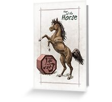 Chinese Zodiac - Year of the Horse Greeting Card