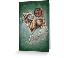 Year of the Ram Card Greeting Card