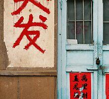 [doorway]... side street doorway in Qingdao, China by homemadeinchina