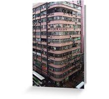 mongkok Greeting Card