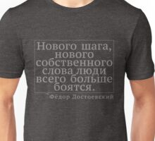 Dostoevsky Quote Unisex T-Shirt