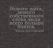 Dostoevsky Quote Unisex T-Shirt
