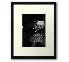 Dark Scary Framed Print
