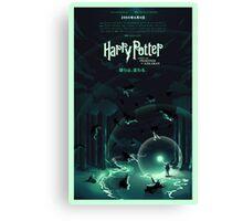 Harry Potter - Prisoner of Azkaban Canvas Print