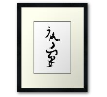 Empty Your Mind Framed Print