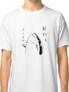 Japanese fish hold up Classic T-Shirt