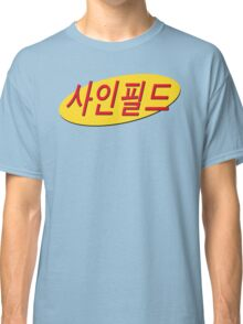 Korean Seinfeld Logo Classic T-Shirt