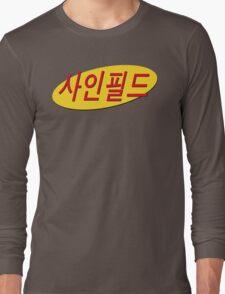 Korean Seinfeld Logo Long Sleeve T-Shirt