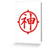 "Kami Sama - DBZ Cosplay - 悟 kanji ""god"" Greeting Card"