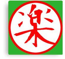 "Yamcha Gi - DBZ Cosplay - 楽 raku kanji ""comfort"" ""ease"" Canvas Print"
