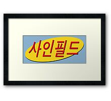 Korean Seinfeld Logo Framed Print