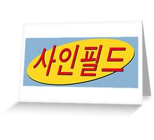 Korean Seinfeld Logo Greeting Card