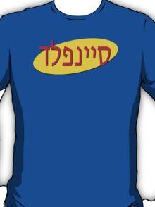 Hebrew Seinfeld Logo T-Shirt
