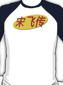 Chinese Seinfeld Logo T-Shirt