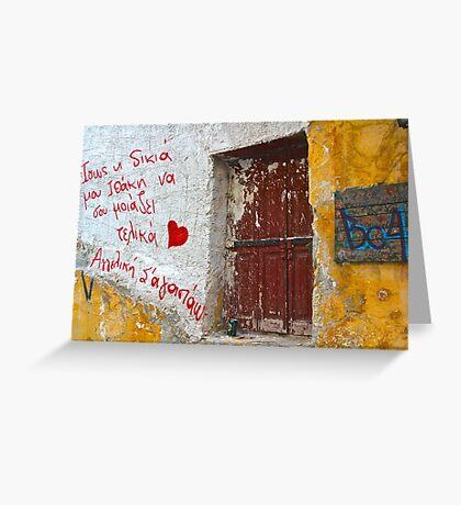 Universal Language, Athens Greece Greeting Card