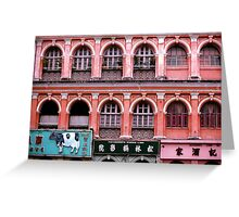 Old Facade, Lisbon Greeting Card