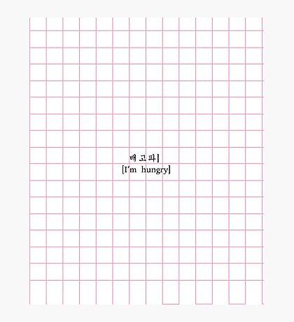 I'm hungry - korean Photographic Print
