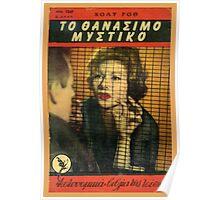 greek pulp calendar-may Poster