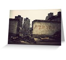 China : In the streets of Shanghai 2 Greeting Card