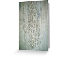 Writings on the wall. Greeting Card