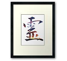 Spirit Kanji (Rei Japanese) Framed Print