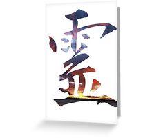 Spirit Kanji (Rei Japanese) Greeting Card