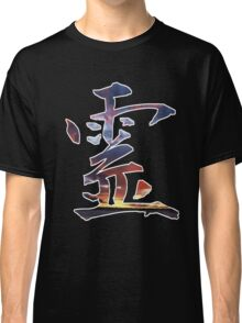 Spirit Kanji (Rei Japanese) Classic T-Shirt