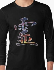 Spirit Kanji (Rei Japanese) Long Sleeve T-Shirt