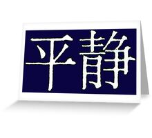 Serenity in Chinese Characters Greeting Card