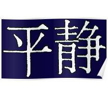 Serenity in Chinese Characters Poster
