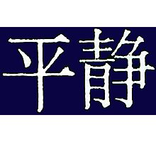 Serenity in Chinese Characters Photographic Print