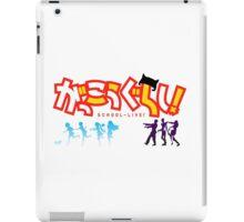 がっこうぐらし!  (School Live!) iPad Case/Skin