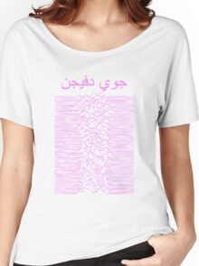 Joy Division In Arabic & pink  Women's Relaxed Fit T-Shirt