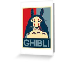 Hope Ghibli Greeting Card