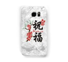 Blessing. Kanji. Samsung Galaxy Case/Skin