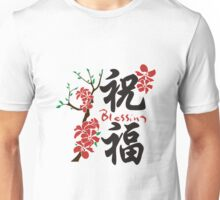Blessing. Kanji. Unisex T-Shirt