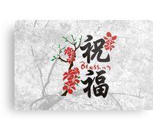 Blessing. Kanji. Metal Print